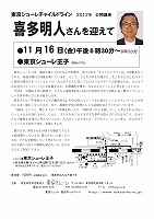 cl121116公開研喜多さん.jpg