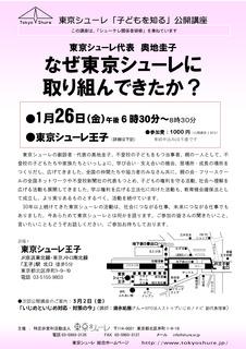 st180126okuchi.jpg